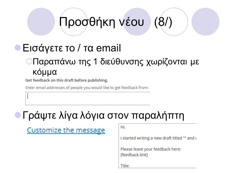 Προσθήκη νέου (8/) Εισάγετε το / τα email