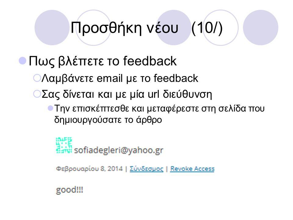 Προσθήκη νέου (10/) Πως βλέπετε το feedback