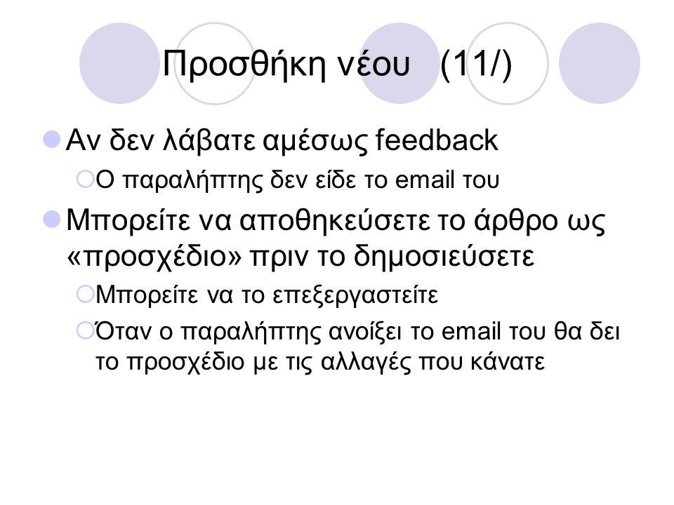 Προσθήκη νέου (11/) Αν δεν λάβατε αμέσως feedback