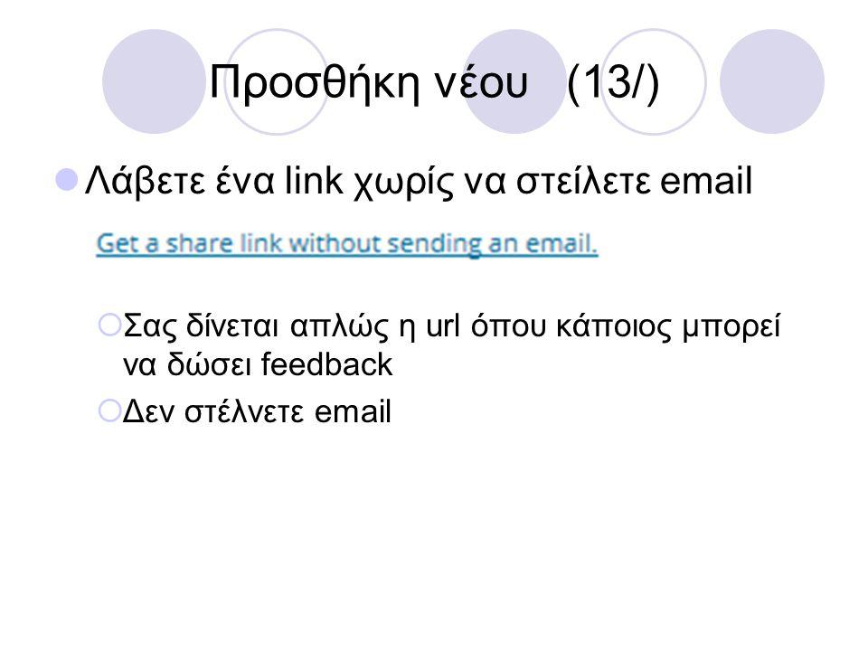 Προσθήκη νέου (13/) Λάβετε ένα link χωρίς να στείλετε email
