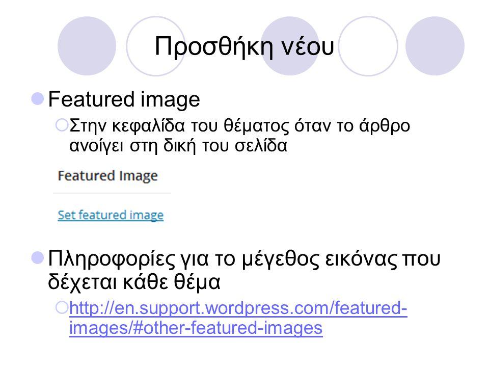 Προσθήκη νέου Featured image
