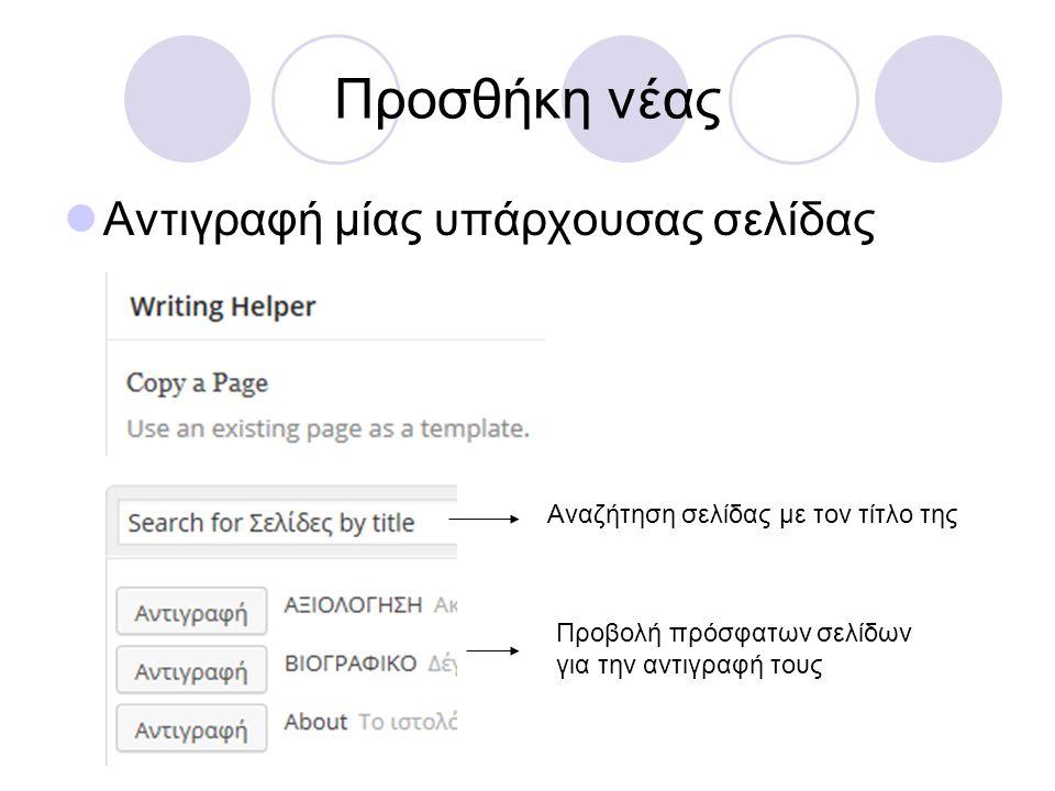 Προσθήκη νέας Αντιγραφή μίας υπάρχουσας σελίδας