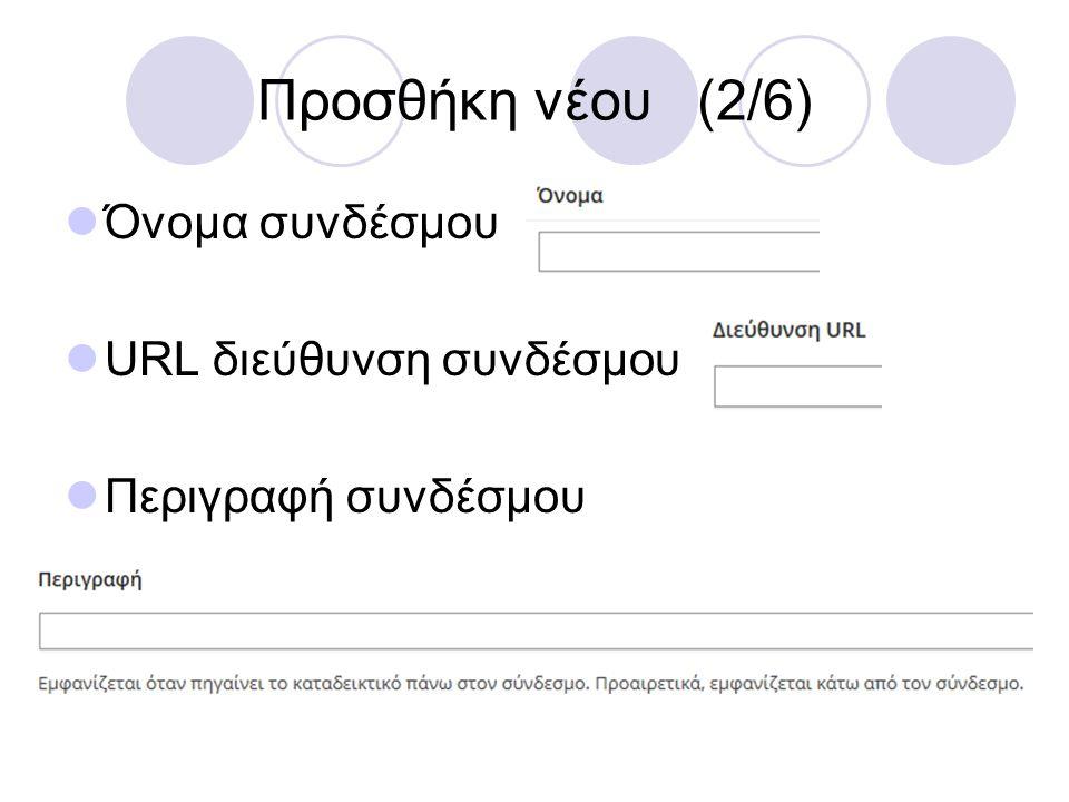 Προσθήκη νέου (2/6) Όνομα συνδέσμου URL διεύθυνση συνδέσμου