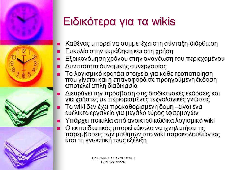 Ειδικότερα για τα wikis