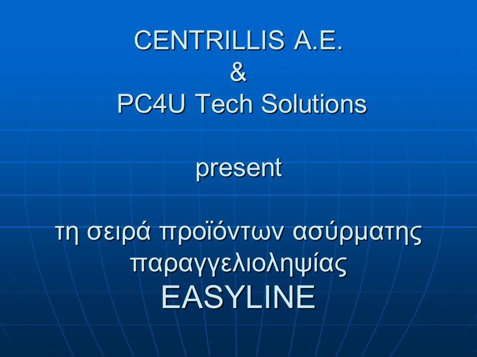 CENTRILLIS A.E. & PC4U Tech Solutions present τη σειρά προϊόντων ασύρματης παραγγελιοληψίας EASYLINE