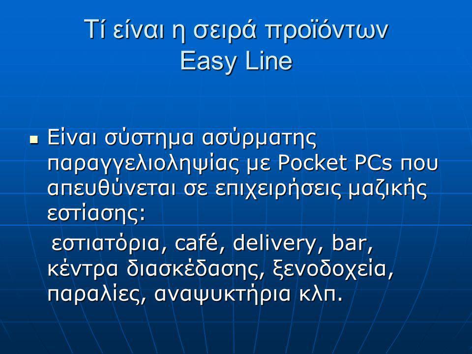 Τί είναι η σειρά προϊόντων Easy Line