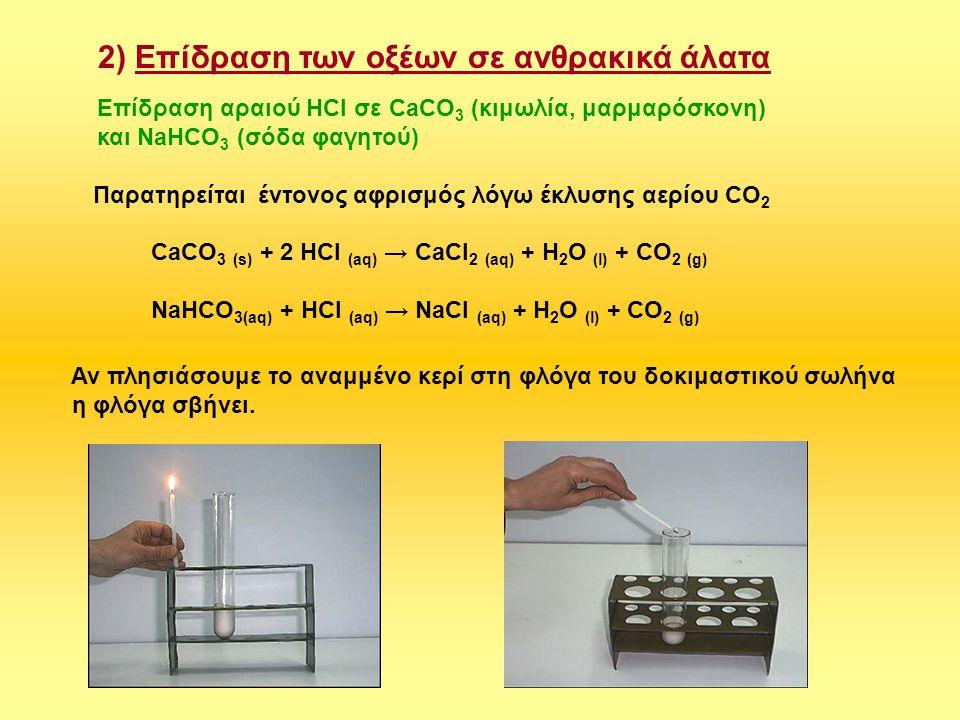 2) Επίδραση των οξέων σε ανθρακικά άλατα