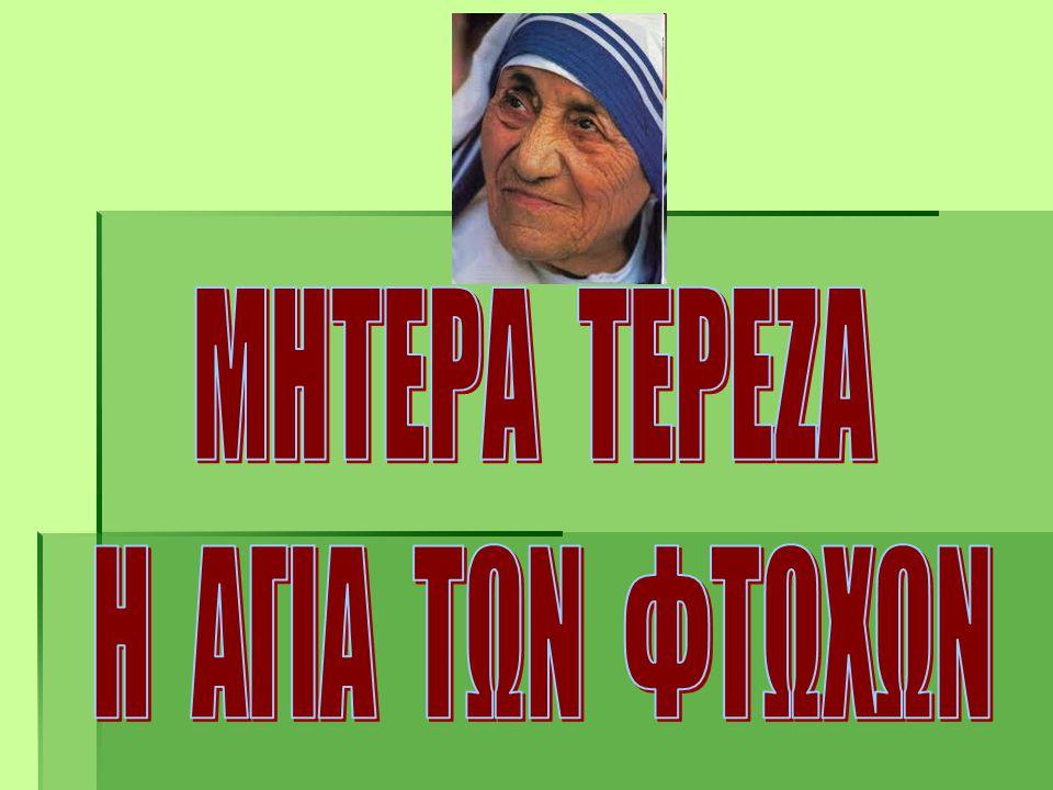 ΜΗΤΕΡΑ ΤΕΡΕΖΑ Η ΑΓΙΑ ΤΩΝ ΦΤΩΧΩΝ