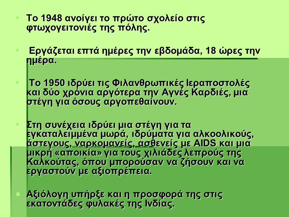 Το 1948 ανοίγει το πρώτο σχολείο στις φτωχογειτονιές της πόλης.
