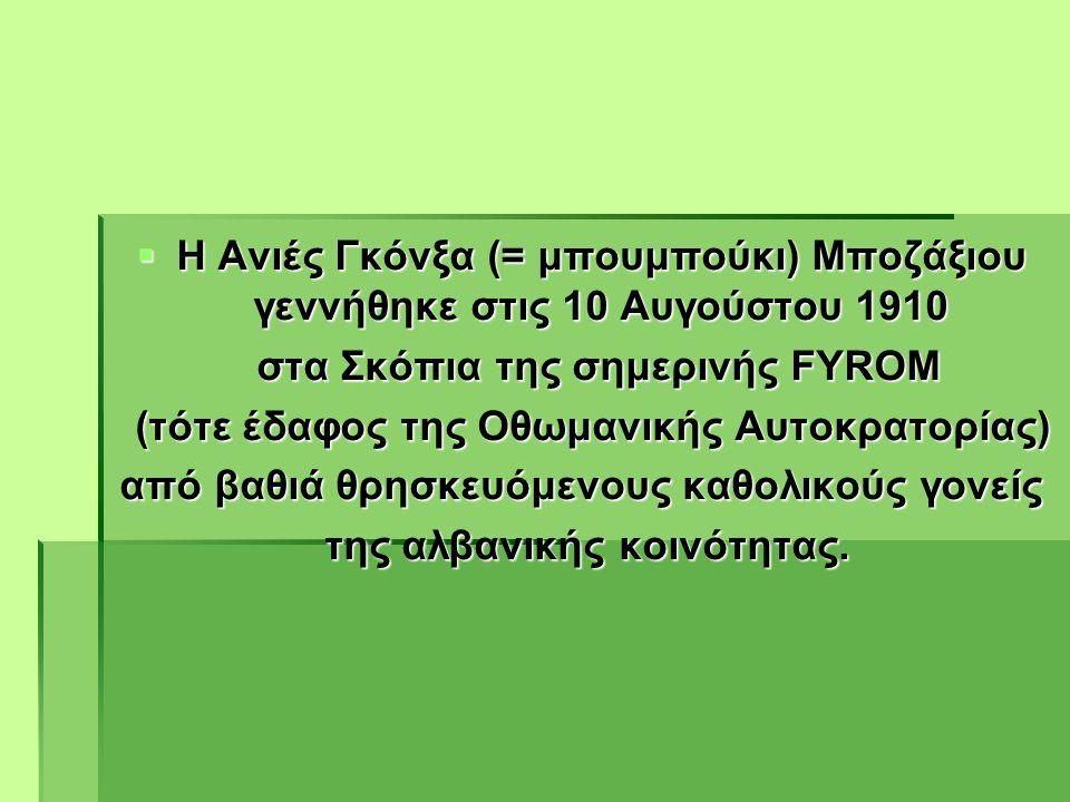 στα Σκόπια της σημερινής FYROM