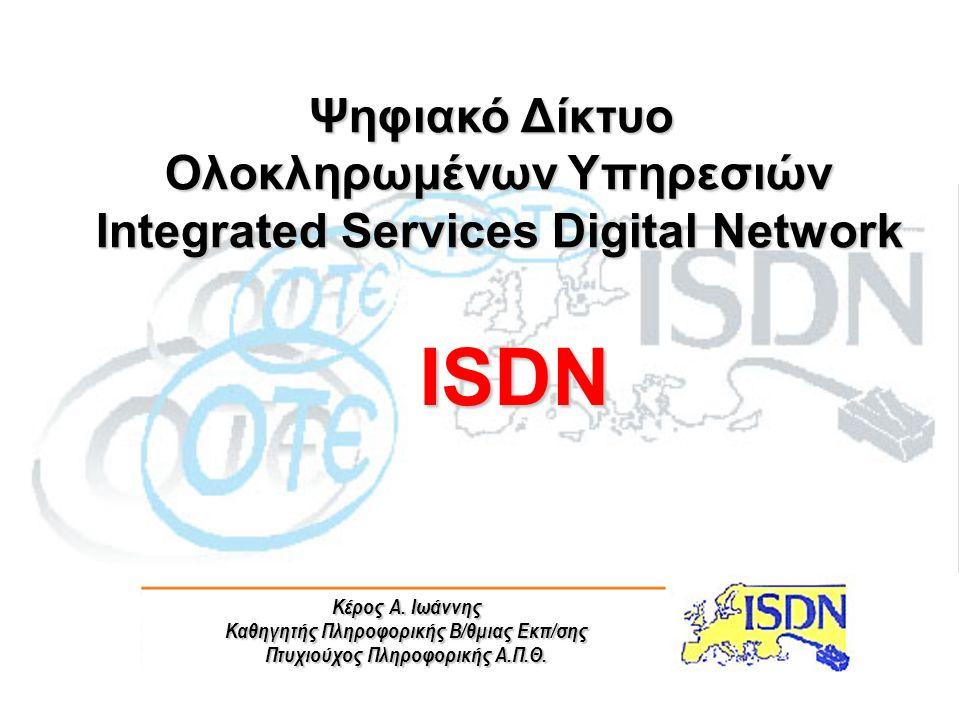 Ολοκληρωμένων Υπηρεσιών Integrated Services Digital Network