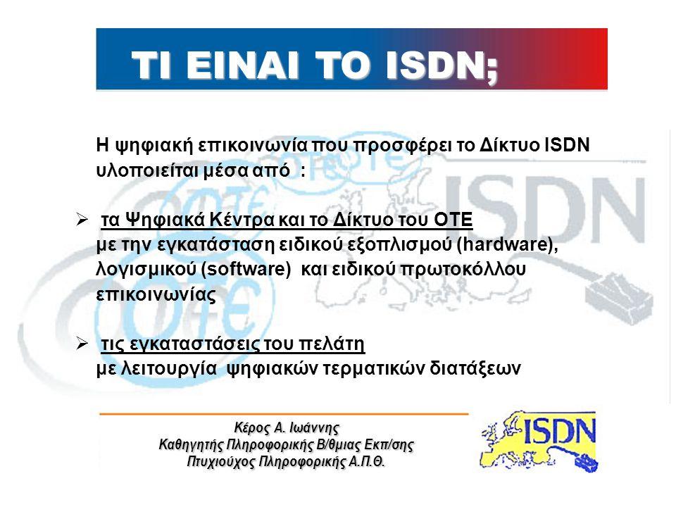 TI EINAI TO ISDN; τα Ψηφιακά Κέντρα και το Δίκτυο του ΟΤΕ