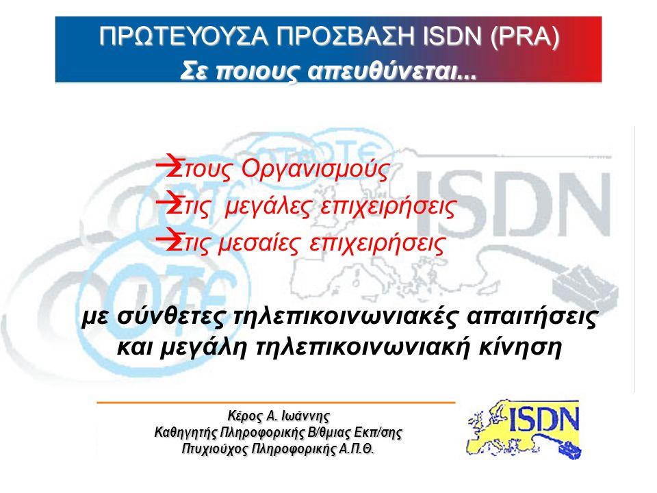 ΠΡΩΤΕΥΟΥΣΑ ΠΡΟΣΒΑΣΗ ISDN (PRA)