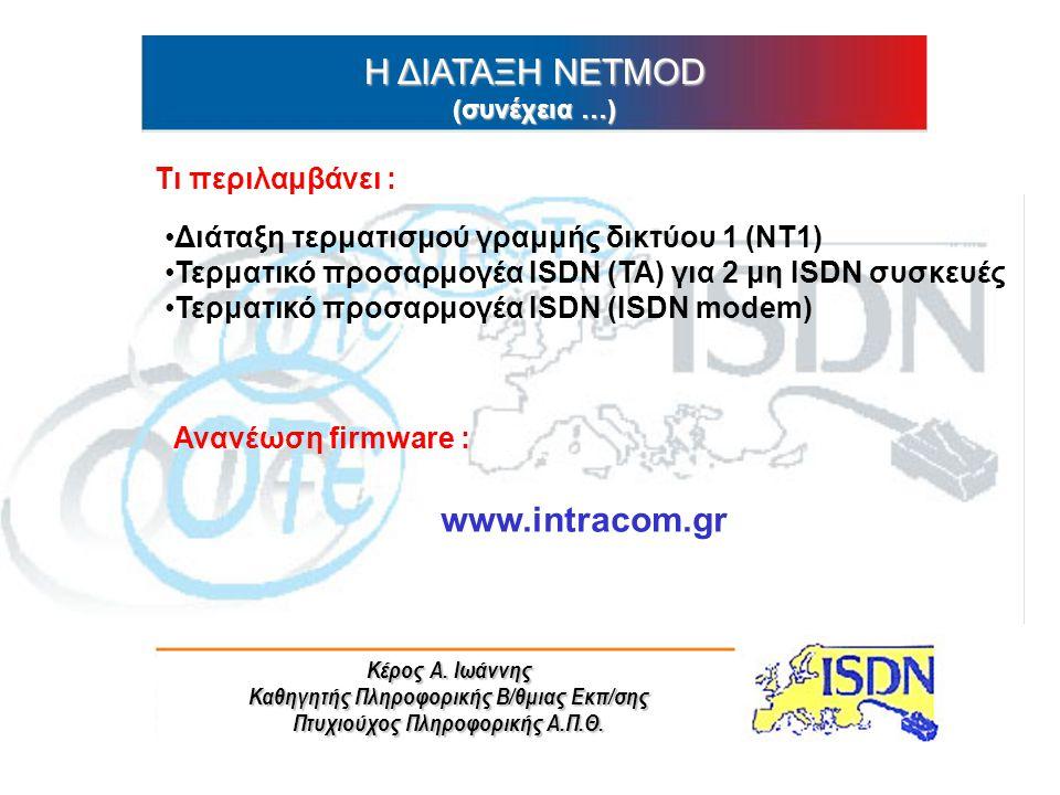 Η ΔΙΑΤΑΞΗ NETMOD www.intracom.gr Τι περιλαμβάνει :