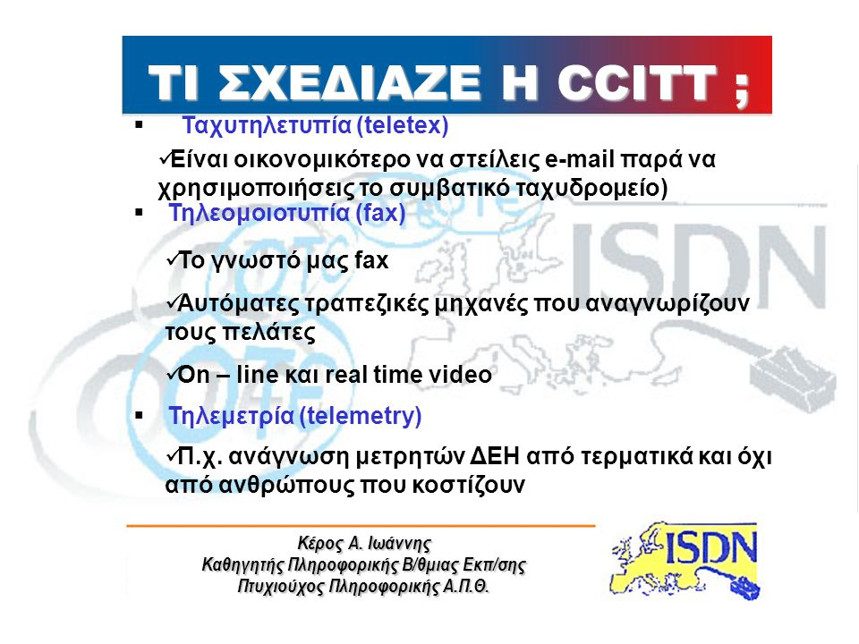 ΤΙ ΣΧΕΔΙΑΖΕ Η CCITT ; Ταχυτηλετυπία (teletex)