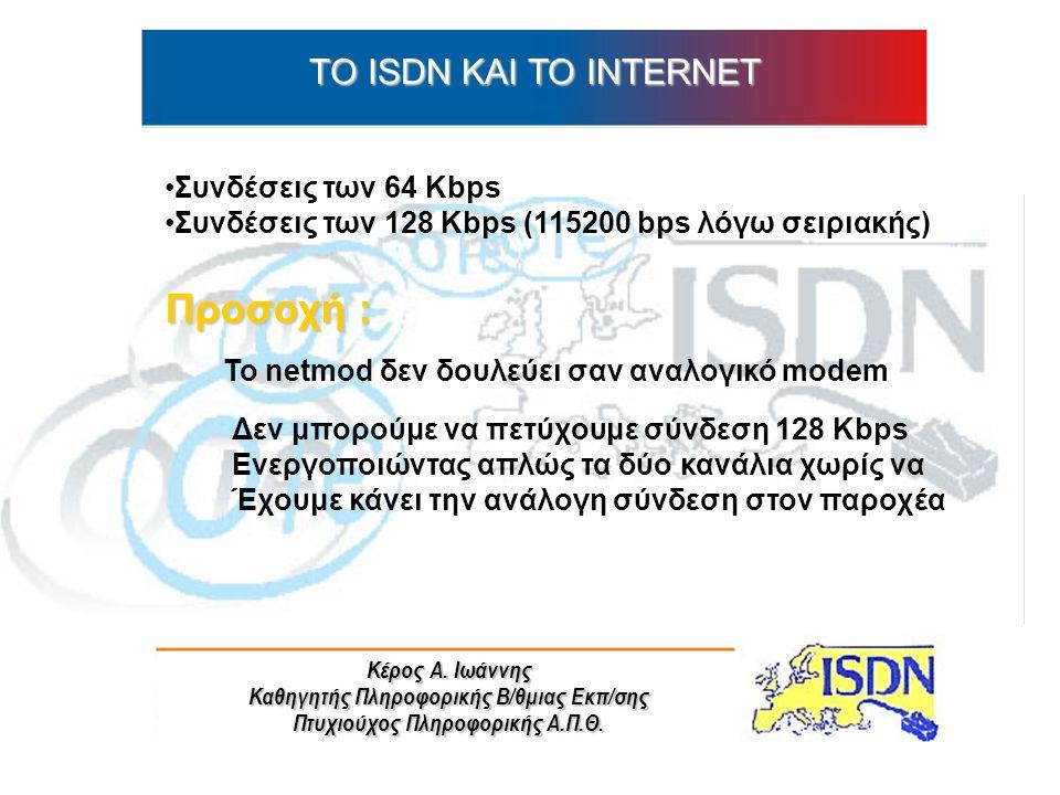 Προσοχή : ΤO ISDN ΚΑΙ ΤΟ INTERNET Συνδέσεις των 64 Kbps