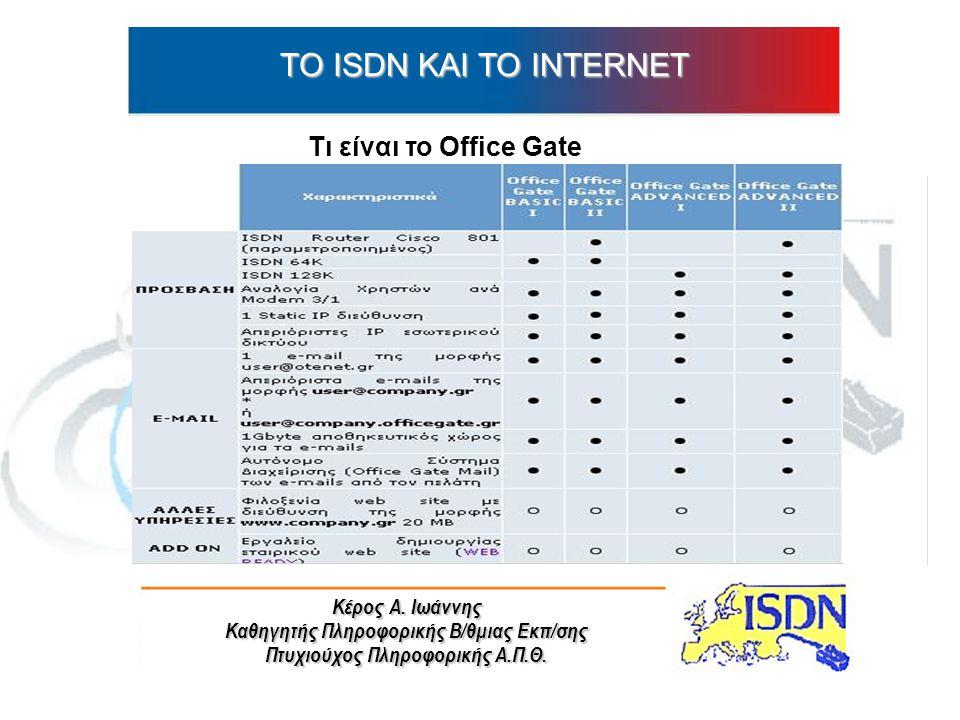 ΤO ISDN ΚΑΙ ΤΟ INTERNET Τι είναι το Office Gate