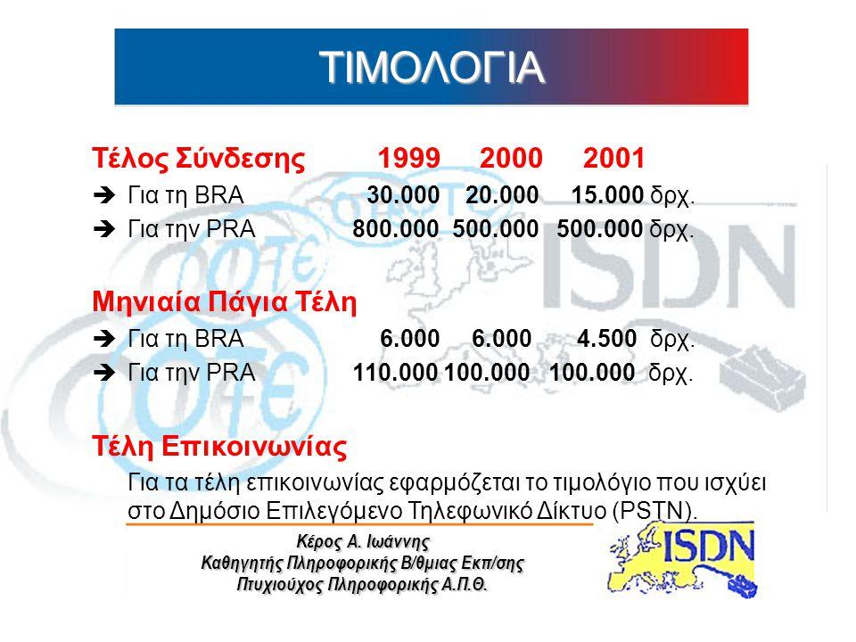 ΤΙΜΟΛΟΓΙΑ Τέλος Σύνδεσης 1999 2000 2001 Μηνιαία Πάγια Τέλη