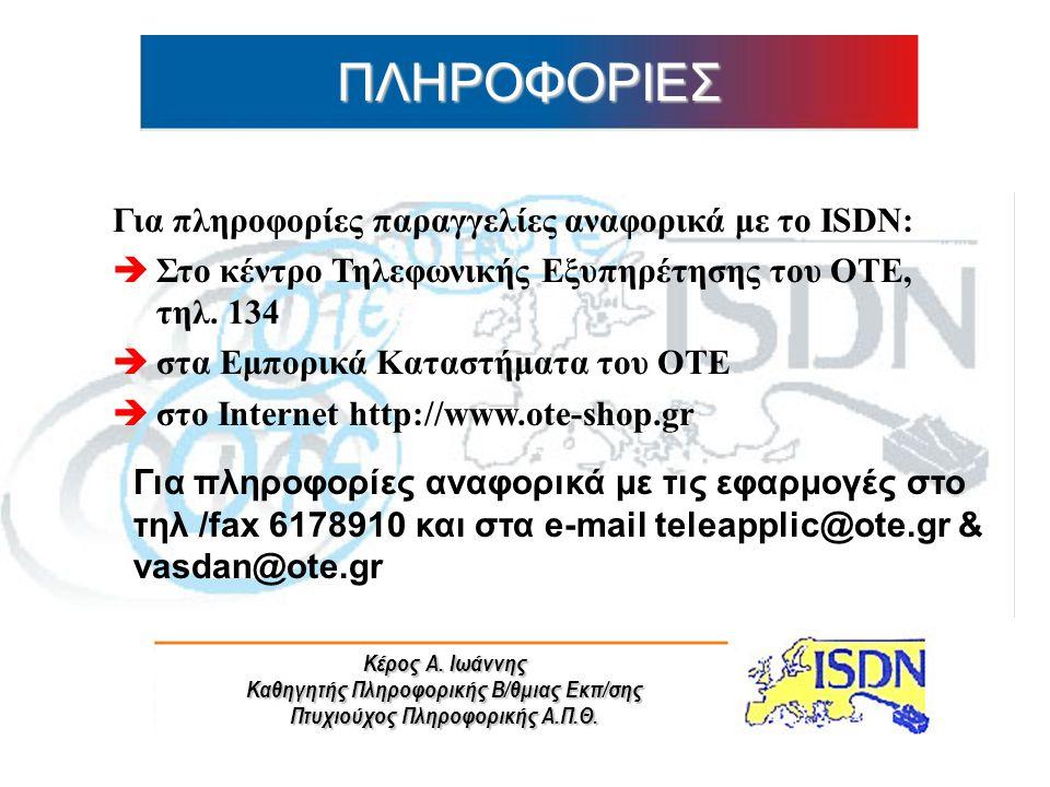 ΠΛΗΡΟΦΟΡΙΕΣ Για πληροφορίες παραγγελίες αναφορικά με το ISDN:
