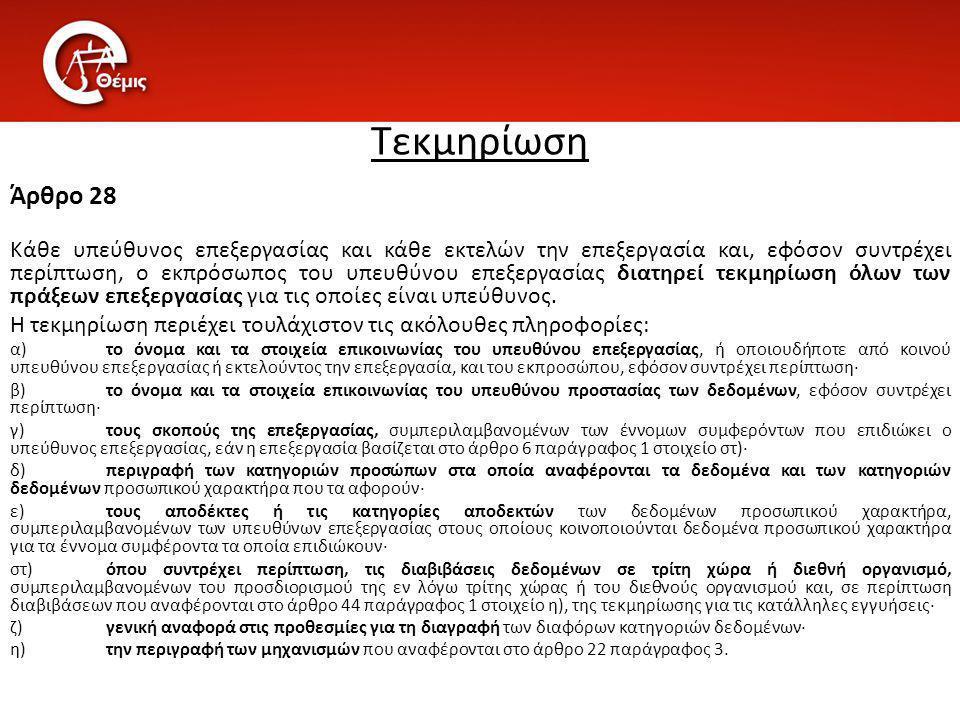Τεκμηρίωση Άρθρο 28.