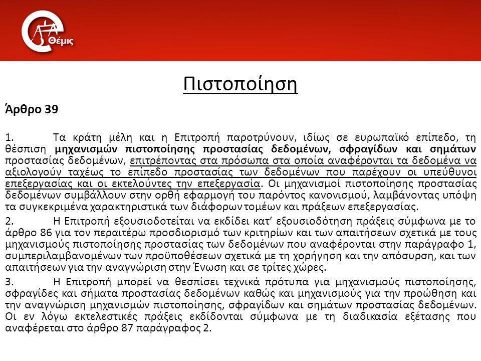 Πιστοποίηση Άρθρο 39.