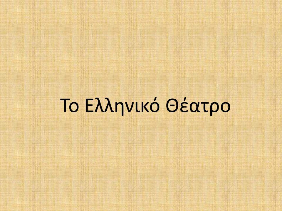 Το Ελληνικό Θέατρο