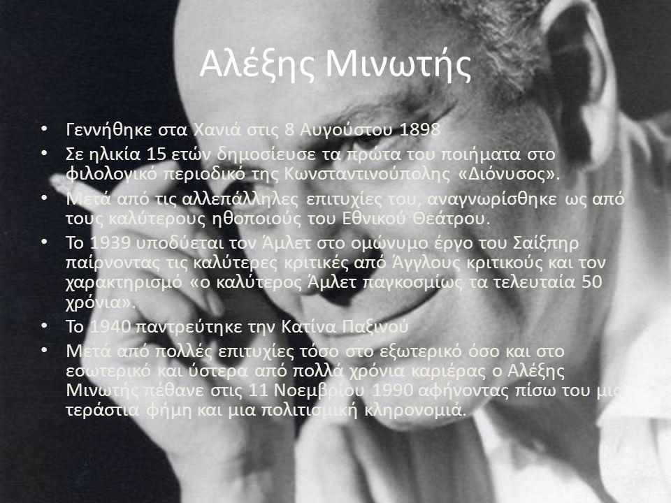 Αλέξης Μινωτής Γεννήθηκε στα Χανιά στις 8 Αυγούστου 1898