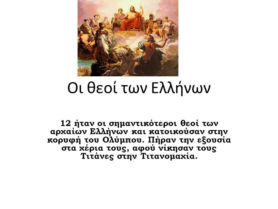 Οι θεοί των Ελλήνων