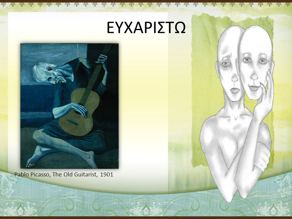 ΕΥΧΑΡΙΣΤΩ Pablo Picasso, The Old Guitarist, 1901