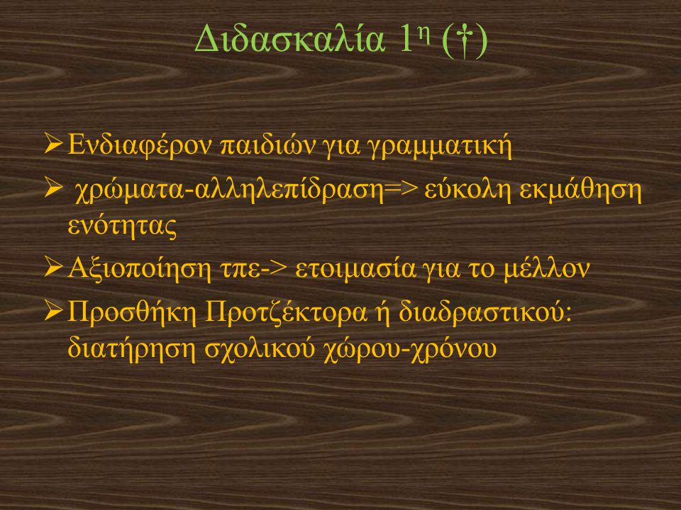 Διδασκαλία 1η (†) Ενδιαφέρον παιδιών για γραμματική