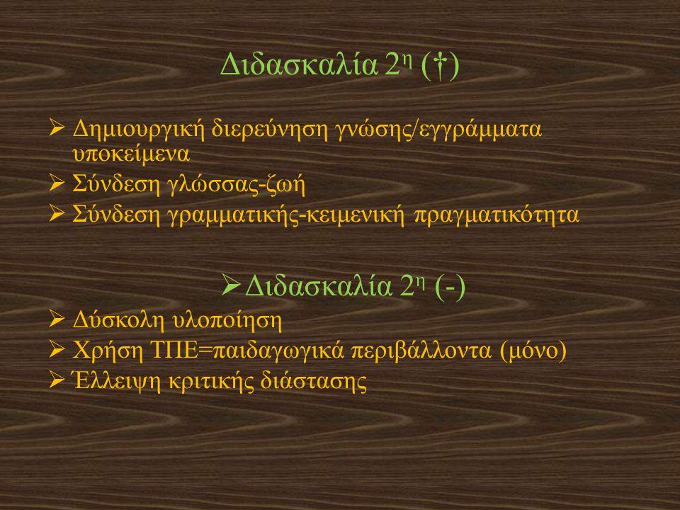Διδασκαλία 2η (†) Διδασκαλία 2η (-)