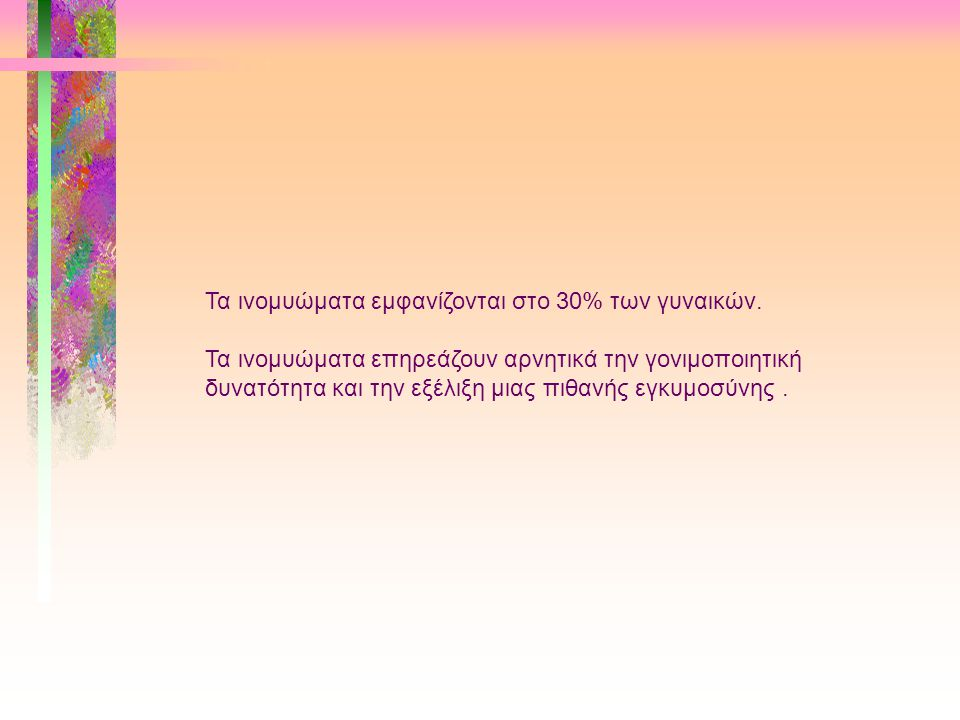 Τα ινομυώματα εμφανίζονται στο 30% των γυναικών