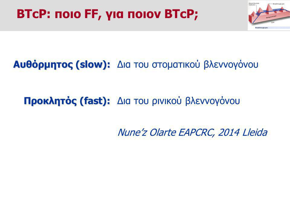 BTcP: ποιο FF, για ποιον BTcP;