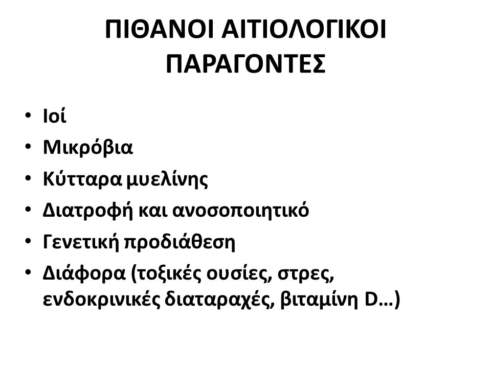 ΠΙΘΑΝΟΙ ΑΙΤΙΟΛΟΓΙΚΟΙ ΠΑΡΑΓΟΝΤΕΣ