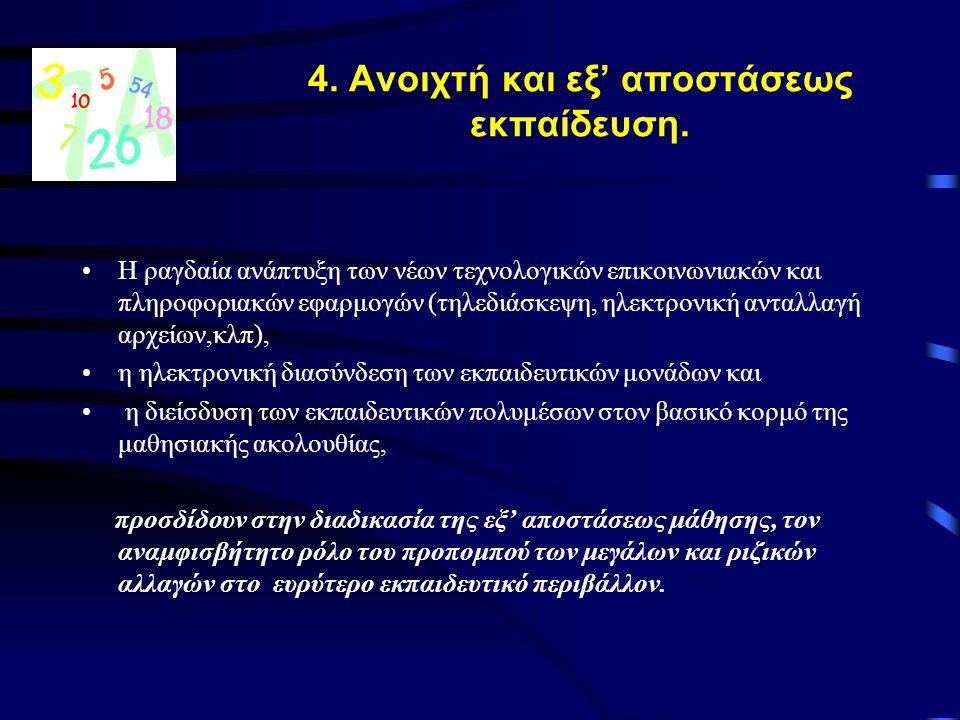4. Ανοιχτή και εξ' αποστάσεως εκπαίδευση.