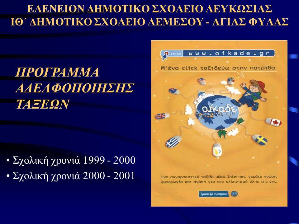 Σχολική χρονιά 1999 - 2000 Σχολική χρονιά 2000 - 2001