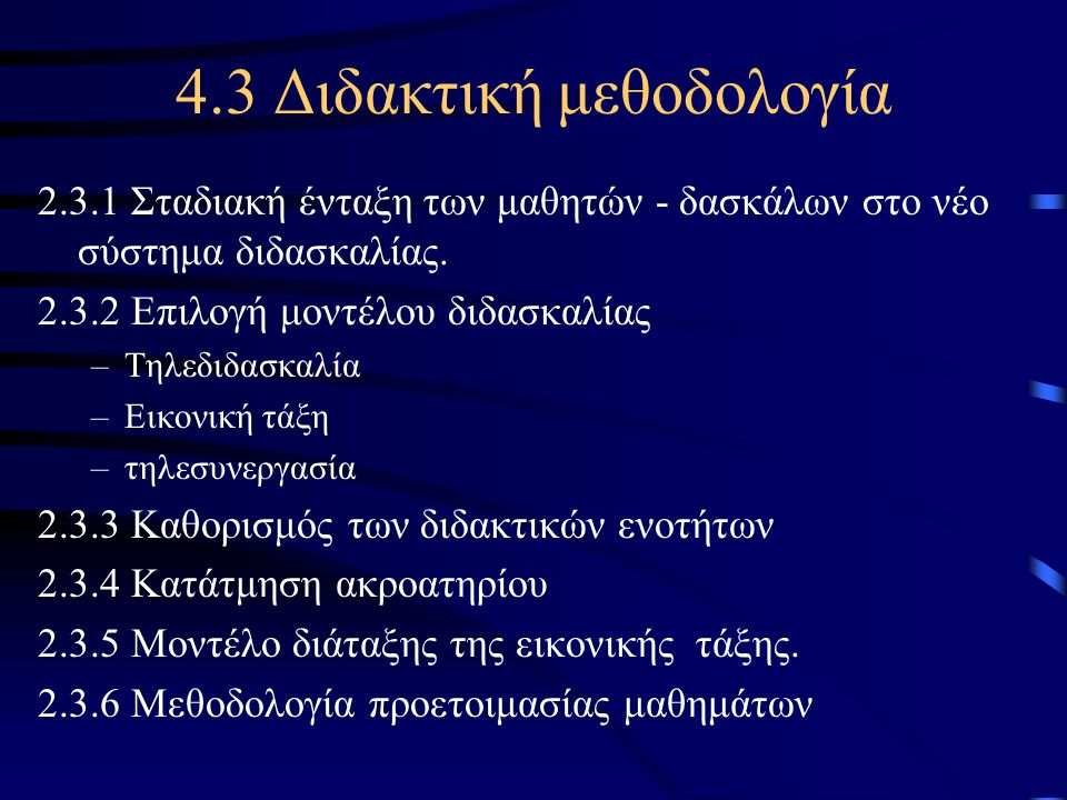 4.3 Διδακτική μεθοδολογία