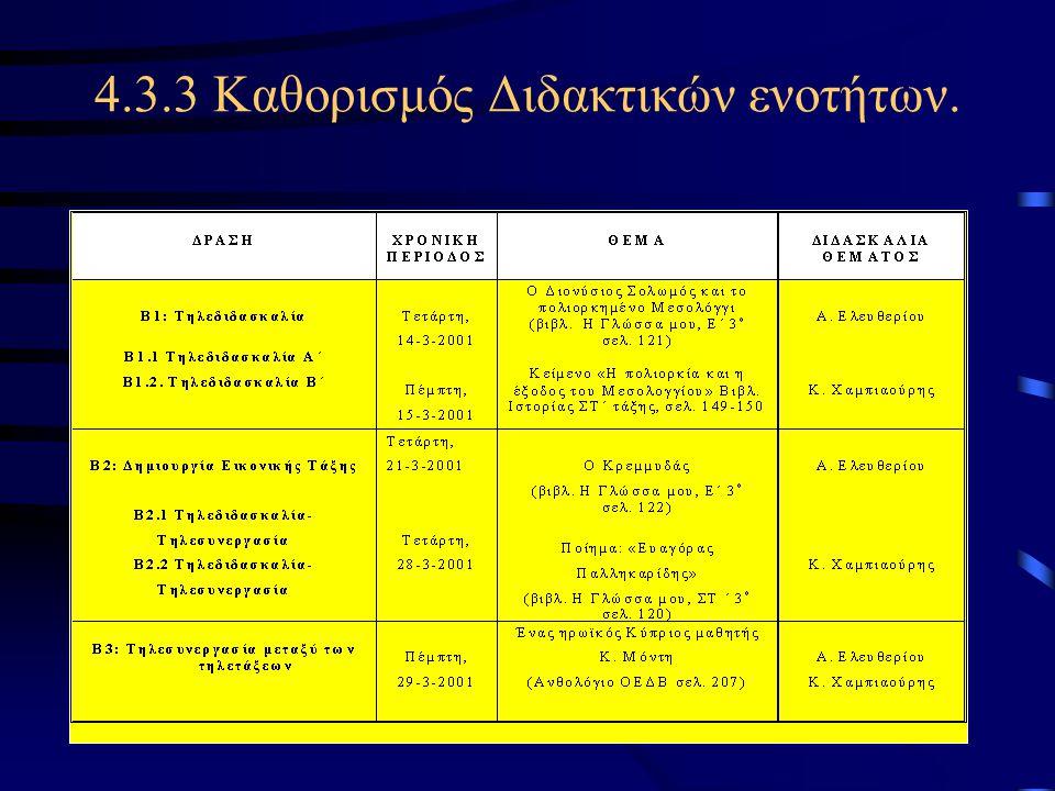 4.3.3 Καθορισμός Διδακτικών ενοτήτων.