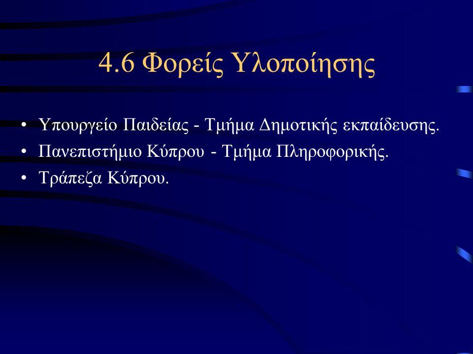 4.6 Φορείς Υλοποίησης Υπουργείο Παιδείας - Τμήμα Δημοτικής εκπαίδευσης. Πανεπιστήμιο Κύπρου - Τμήμα Πληροφορικής.