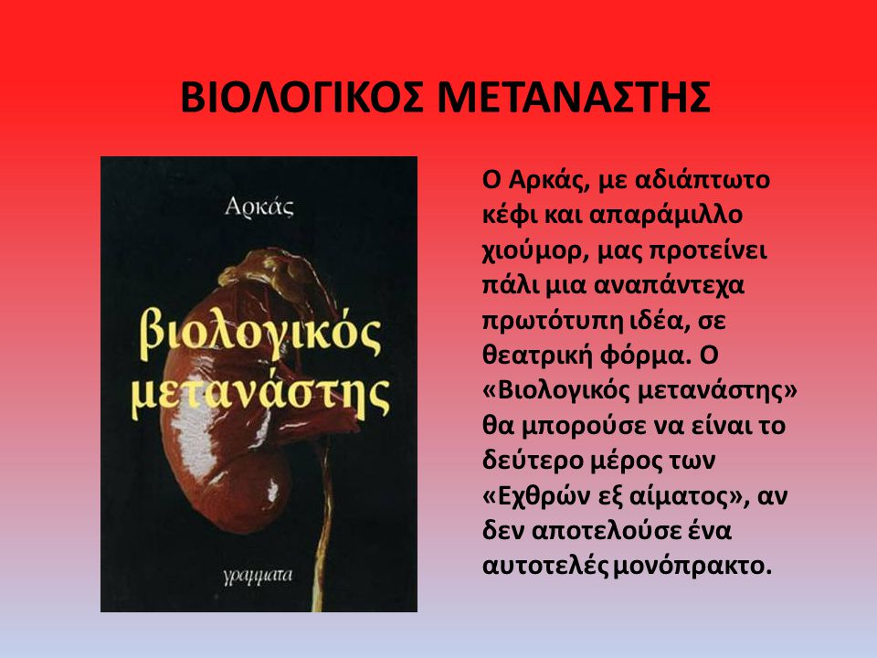 ΒΙΟΛΟΓΙΚΟΣ ΜΕΤΑΝΑΣΤΗΣ