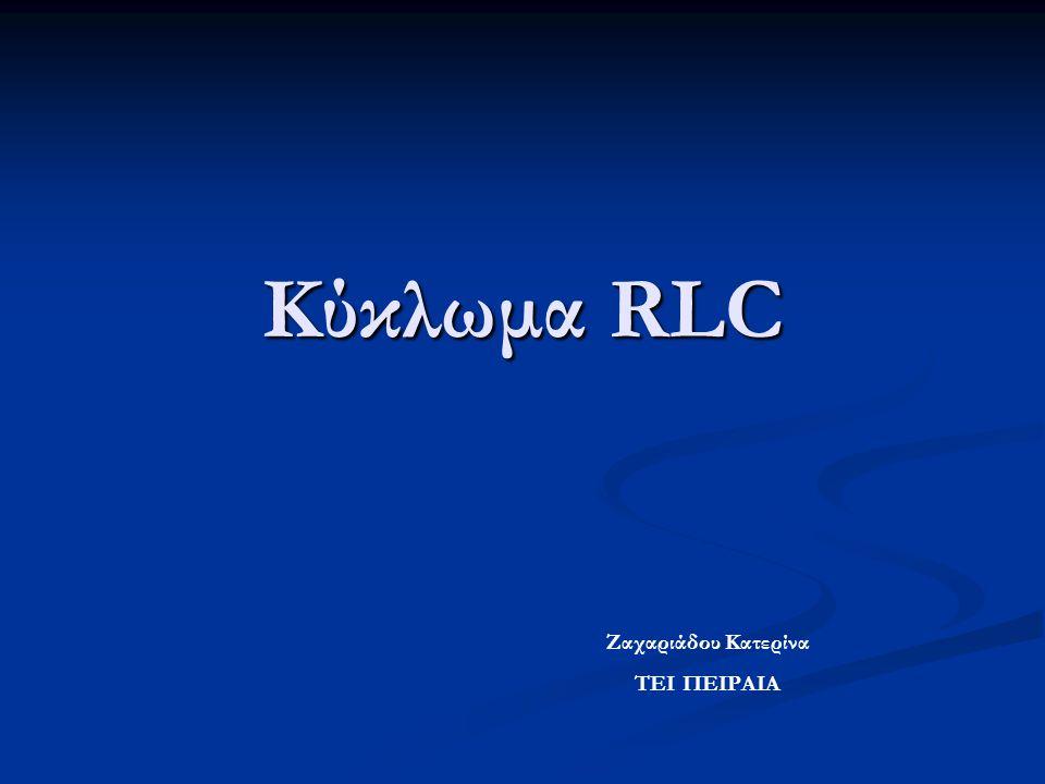Κύκλωμα RLC Ζαχαριάδου Κατερίνα ΤΕΙ ΠΕΙΡΑΙΑ