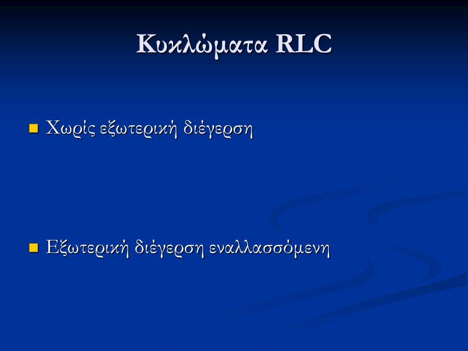 Κυκλώματα RLC Χωρίς εξωτερική διέγερση