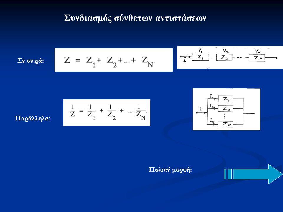 Συνδιασμός σύνθετων αντιστάσεων