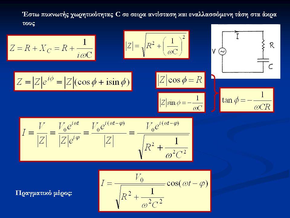Έστω πυκνωτής χωρητικότητας C σε σειρα αντίσταση και εναλλασσόμενη τάση στα άκρα τους