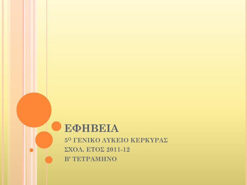5Ο ΓΕΝΙΚΟ ΛΥΚΕΙΟ ΚΕΡΚΥΡΑΣ ΣΧΟΛ. ΕΤΟΣ 2011-12 Β' ΤΕΤΡΑΜΗΝΟ