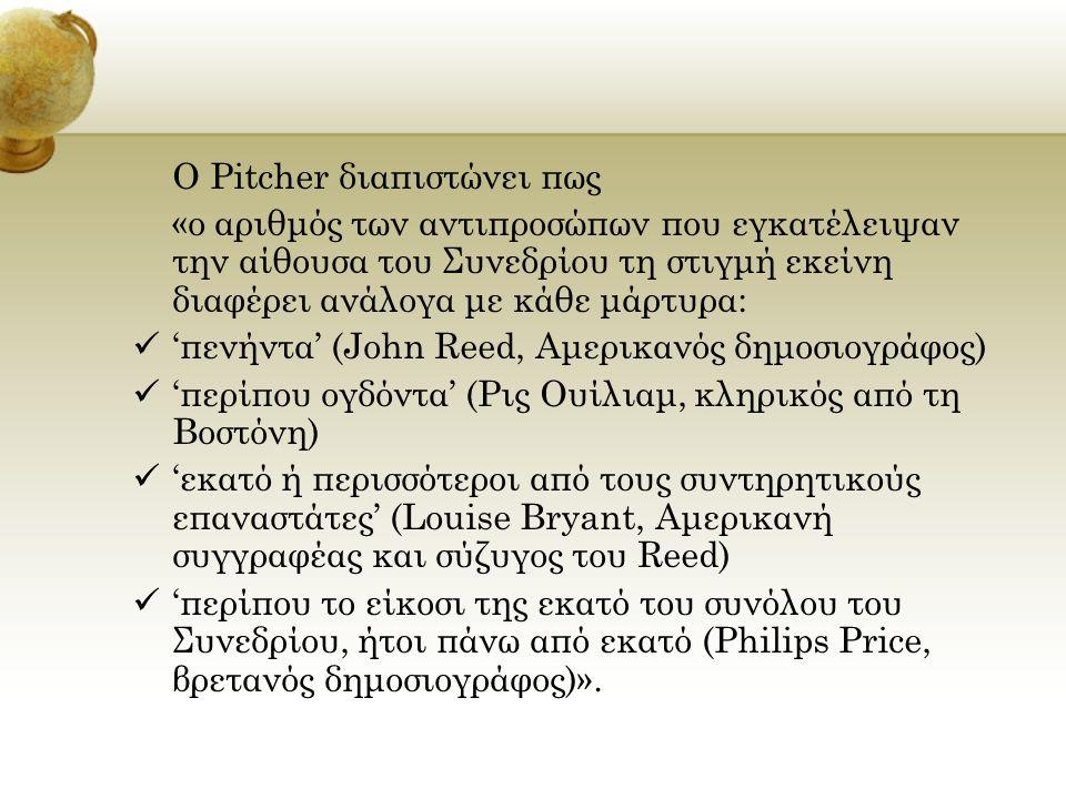 Ο Pitcher διαπιστώνει πως