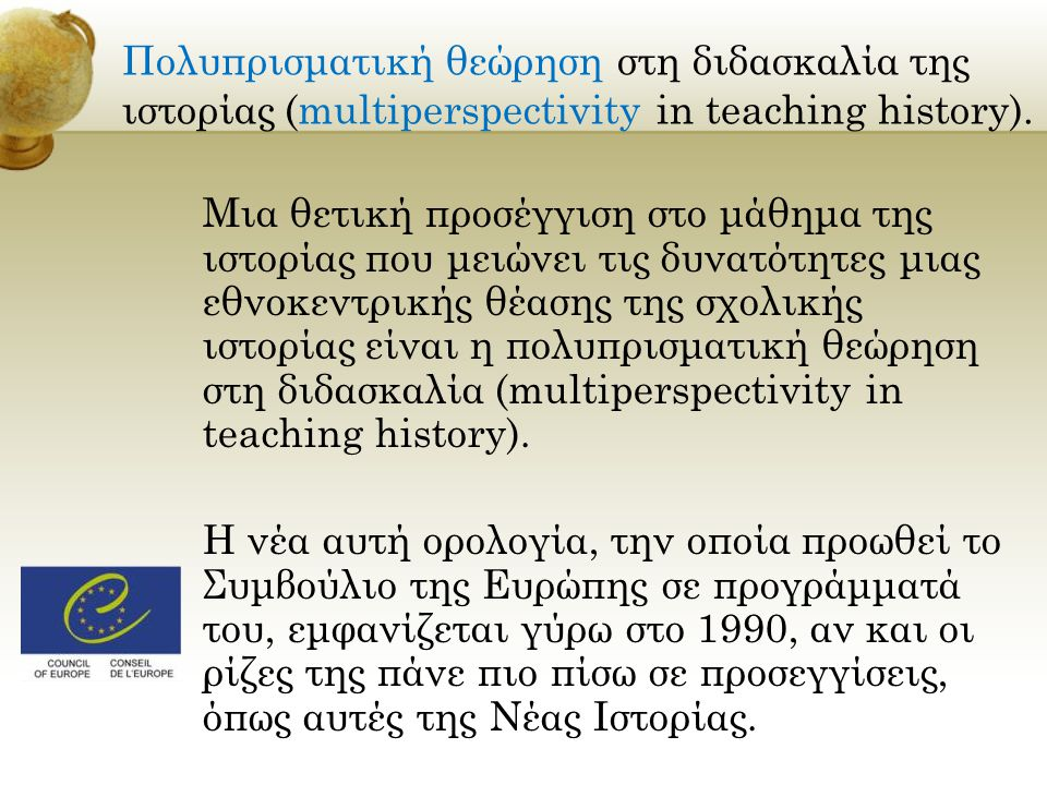 Πολυπρισματική θεώρηση στη διδασκαλία της ιστορίας (multiperspectivity in teaching history).