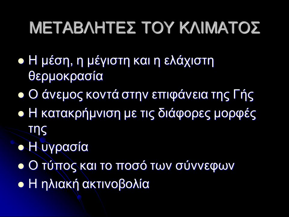 ΜΕΤΑΒΛΗΤΕΣ ΤΟΥ ΚΛΙΜΑΤΟΣ