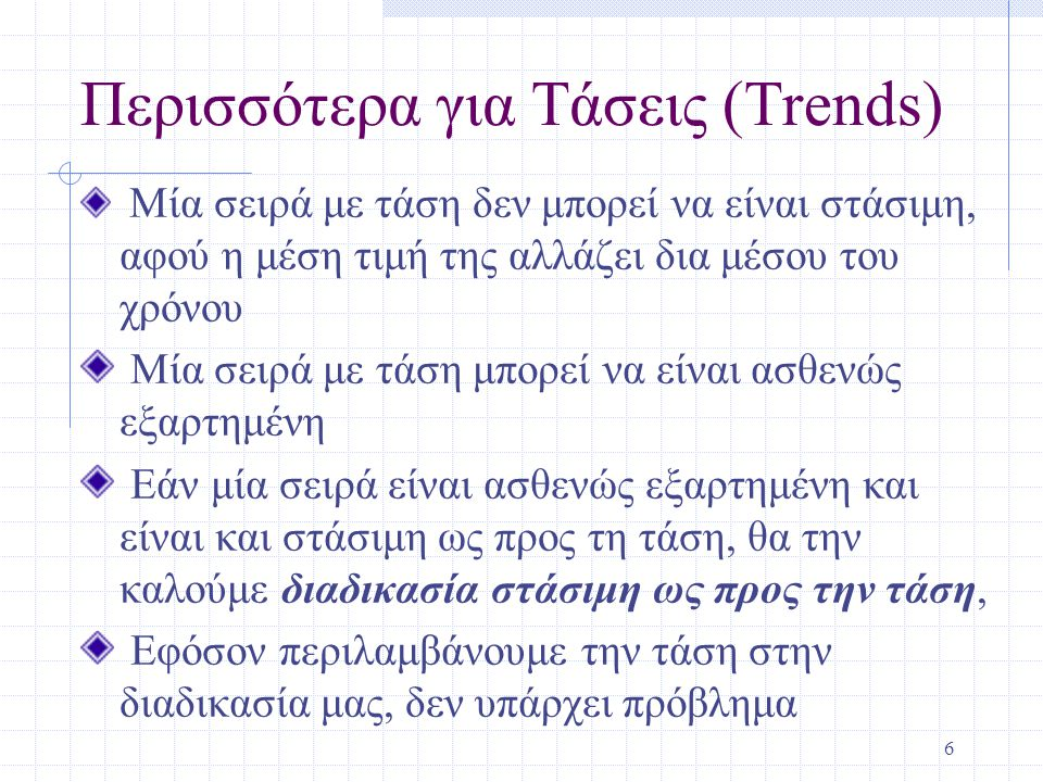 Περισσότερα για Τάσεις (Trends)