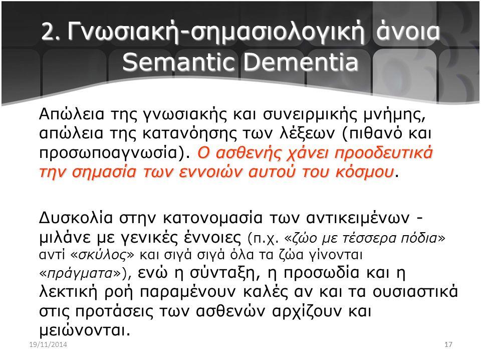 2. Γνωσιακή-σημασιολογική άνοια Semantic Dementia